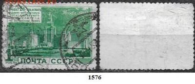 СССР 1950. ФИКС. №1576. Высотки Москвы. МГУ - 1576