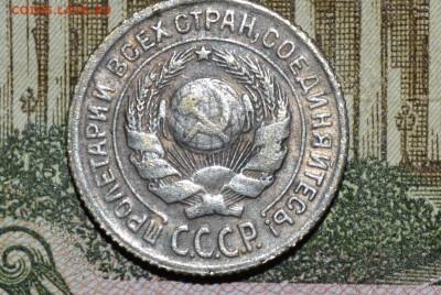 10 копеек 1931 г.(серебро) Подлинность. - CSC_0526[1].JPG