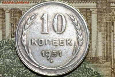 10 копеек 1931 г.(серебро) Подлинность. - CSC_0524[1].JPG