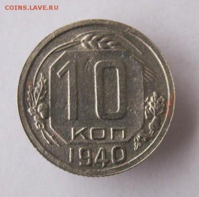 10 коп 1940 г. до 13.02 в 22-00 - IMG_3442.JPG