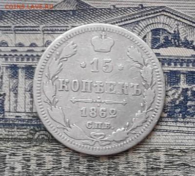 15 копеек 1862 до 12-02-2019 до 22-00 по Москве - 15 862 Р