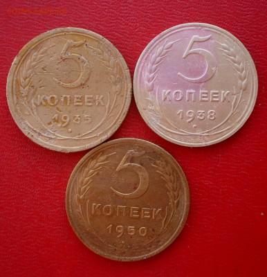 5 коп.-3 шт.-1935(н),1938,1950 г.Не частые 14.02.19 в 22-00 - SAM_9078.JPG