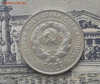 20 копеек 1928 до 12-02-2018 до 22-00 по Москве - 8 А