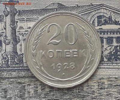 20 копеек 1928 до 12-02-2018 до 22-00 по Москве - 8 Р