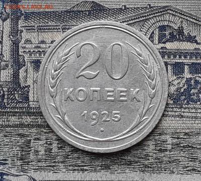 20 копеек 1925 до 12-02-2019 до 22-00 по Москве - 22 Р