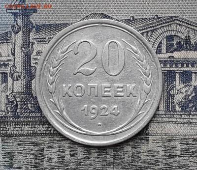 20 копеек 1924 до 12-02-2019 до 22-00 по Москве - 36 Р
