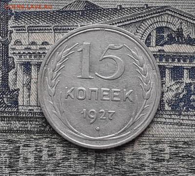 15 копеек 1927 до 12-02-2019 до 22-00 по Москве - 11 Р