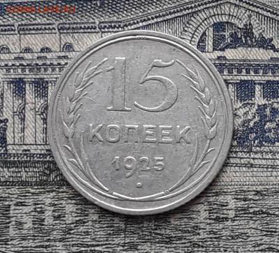 15 копеек 1925 до 12-02-2019 до 22-00 по Москве - 11 Р