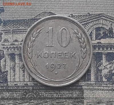 10 копеек 1927 до 12-02-2019 до 22-00 по Москве - 7 Р