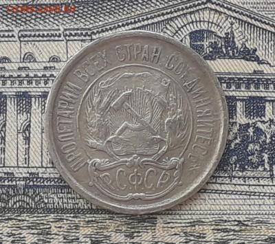 10 копеек 1923 до 12-02-2019 до 22-00 по Москве - 21 А