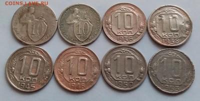 10 копеек 1931-53. До 11.02.19 в 22.00 - 20190209_164948