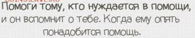 Мудрые изречения. - b-9512 (2)