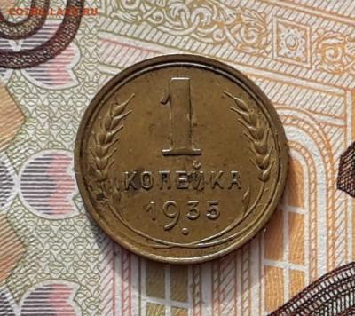 1 копейка 1935 старый тип до 12-02-2019 до 22-00 по Москве - 1 35 Р