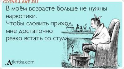 Мудрые изречения. - atkritk