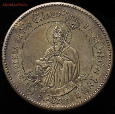 Медалька Германии 1894г. - IMG_20190207_004033
