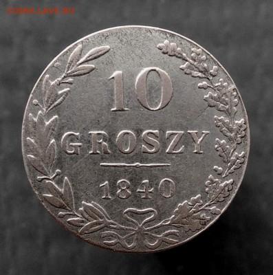 10 крон-1840 г.(MW) - P_20190208_124425_p_1_1