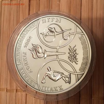3 руб 2004 Олимп. игры в Афинах 13.02.19 22.30 - 613D2C44-3EC5-4DA9-90DD-C57687B635C8