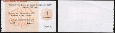 Отрезной чек БВТ 1 копейка 1965 год Серия Д - оценка - Чек БВT