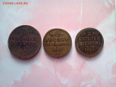 набор 2 копейки 1843г-2шт. 3 копейки 1842г  До 16.02.19 - Фото2383[1]