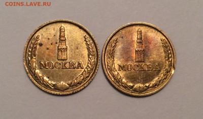 "Жетоны ""Москва 1942 ММД"" (1992) - IMG_3845.JPG"