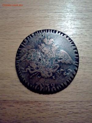 Кто и для чего делали насечки на монетах? - Фото2439[1]