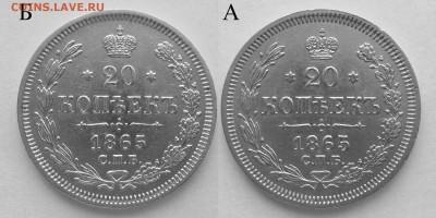 20-ти копеечные монеты 1860-1871гг - Без имени-1.1