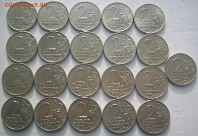 2 рубля ГОРОДА-ГЕРОИ 21 шт.с 200 руб  до 12.2 22-00 - гг 21 шт
