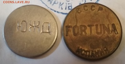 Жетон ЮЖД и Фортуна - IMG_20190211_133852
