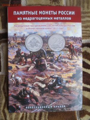 Альбом.Памятные монеты России.15.02.19 22-00 - IMG_6789.JPG