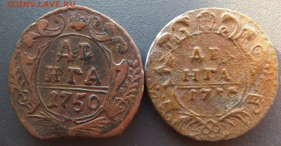 деньга периода 1738-50гг 5 шт до 15.02 - DSCF2870.JPG