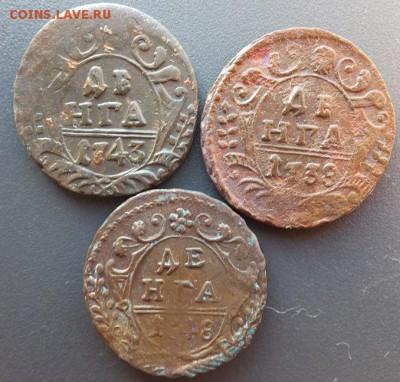 деньга периода 1738-50гг 5 шт до 15.02 - DSCF2868.JPG