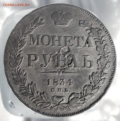 рубль 1834 г. спб - IMG_20190210_121720