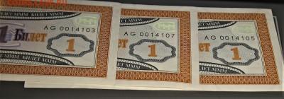 Билеты МММ - 1.JPG
