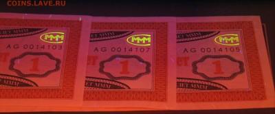 Билеты МММ - IMG_0579.JPG