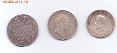 Рубль 1799, Колонна 1834 и Коронация Н2 - сканирование0001