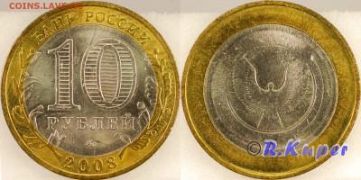 Бракованные монеты - 10р08М Ю Удмуртия Брак R