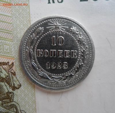 10 копеек 1923 года, до 17.02.19 в 22.00 по мск - 1.JPG