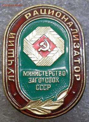 Лучший рационализатор мин. заготовок СССР 15.02.19. 22:00 - 100_9167.JPG