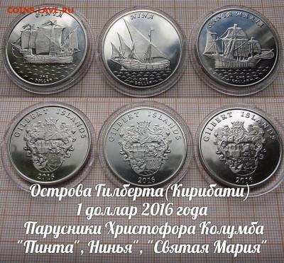 Острова Гилберта 1 доллар 2016 Парусники(3шт).До14.02. в 22 - ъ