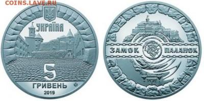 Юбилейка Украины - Украина, 5 гривен, 2019г., Замок Паланок