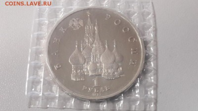 1р 1992г Колас пруф запайка, до 17.02 - О Колас-2