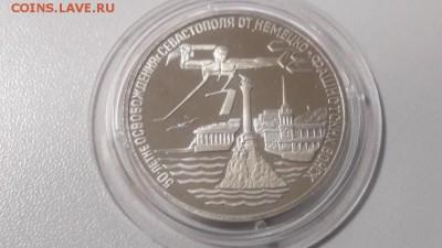 3р 1994г Севастополь пруф , до 17.02 - О Севастополь бз-1
