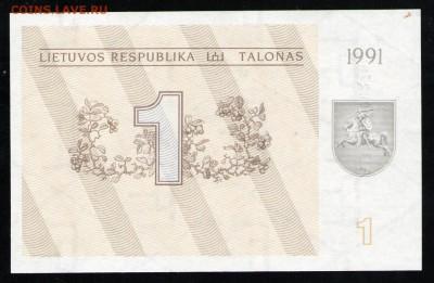 ЛИТВА 1 ТАЛОН 1991 АUNC - 6 001