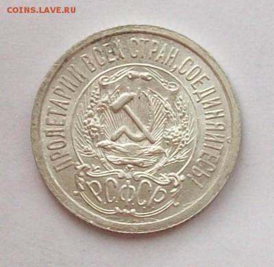15 копеек 1923, хорошие, до 18.02 в 22.00 мск - 100_3594.JPG