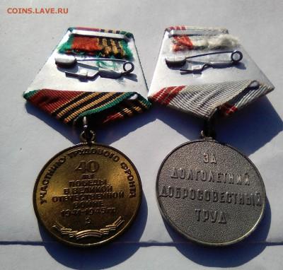 2 медали, ветеран труда, 40лет победы ВОВ - IMG_20190212_143803~2