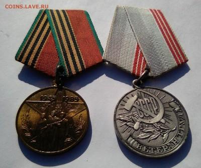 2 медали, ветеран труда, 40лет победы ВОВ - IMG_20190212_143655~2