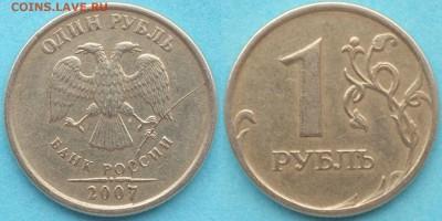 Бракованные монеты - 1_рубль_2007_раскол.JPG