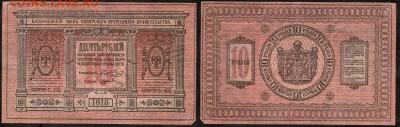 10 рублей 1918 год - Сибирское временное правительство - 10 рублей 19182