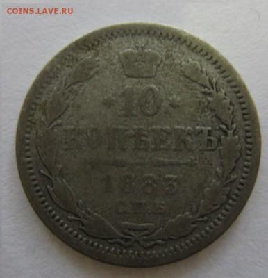 10 копеек 1883 оценка - IMG_9445.JPG