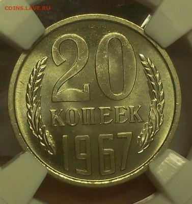 20 КОПЕЕК 1967г MS67 на сутки с 200 (до 13.02.19) - IMG_20100411_071332.JPG